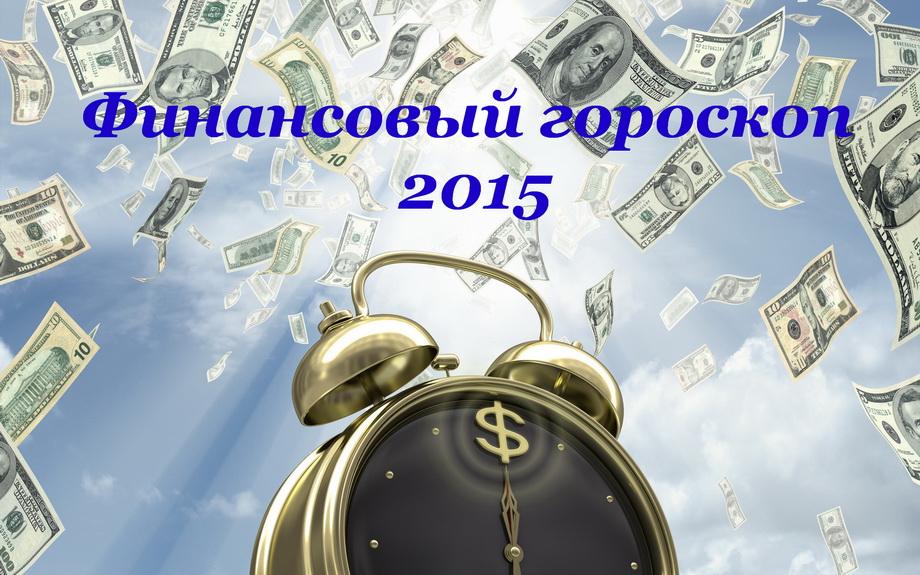 Финансовый гороскоп на 2015 год